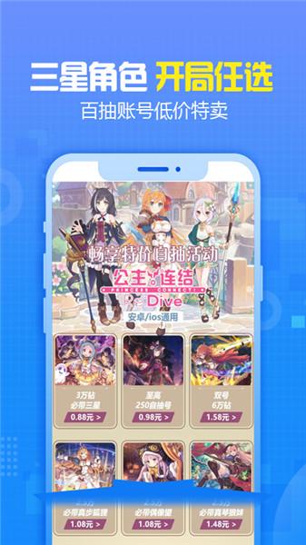 交易猫苹果版app v1.1.0 iphone版 2