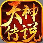 天神传说苹果版 v1.0.10 ios版