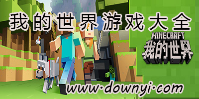 我的世界游戏下载_我的世界手机版_我的世界中文版