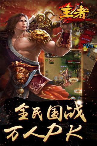 王者H5蘋果版 v1.0.0 iPhone版 2