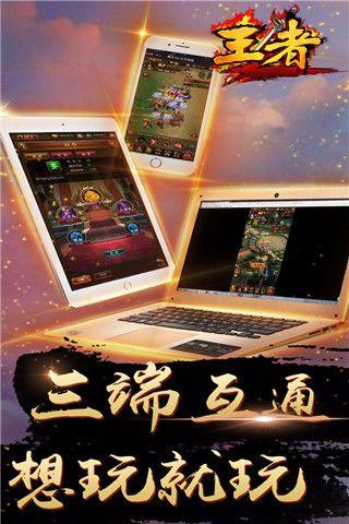 王者H5苹果版 v1.0.0 iPhone版 4