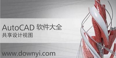 cad下载哪个版本最好用?cad破解版下载 免费中文版_autocad软件