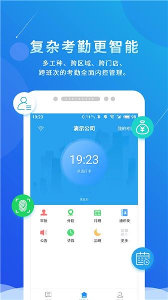 喔趣科技智能排班app v2.1.0 安卓版 1