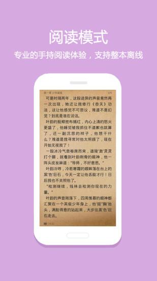 悦读免费小说手机版 v5.0.223 安卓最新版 3