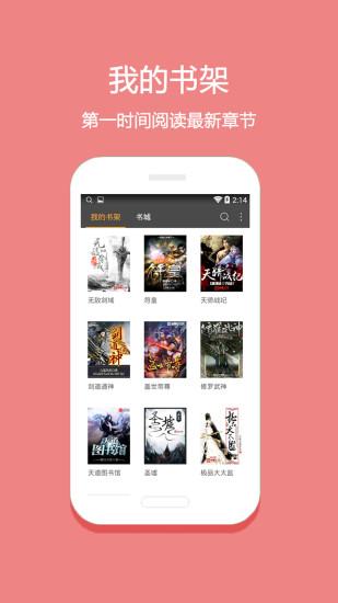 悦读免费小说手机版 v5.0.223 安卓最新版 0