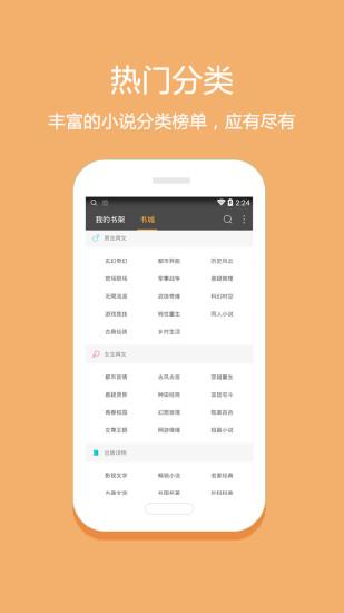 悦读免费小说手机版 v5.0.223 安卓最新版 1