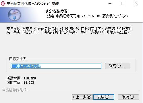 中泰证券同花顺网上交易系统 v7.95.60.35 电脑最新版 0