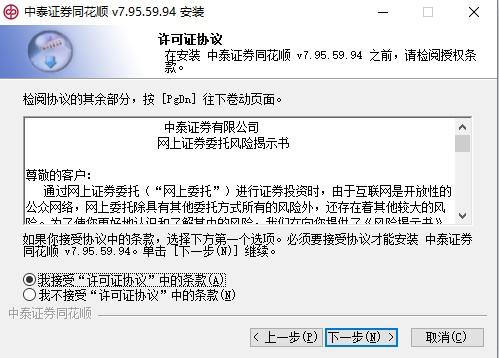 中泰证券同花顺网上交易系统 v7.95.60.35 电脑最新版 1