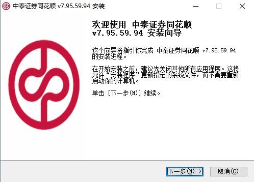 中泰证券同花顺网上交易系统 v7.95.60.35 电脑最新版 2