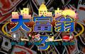 大富翁3游戏(dosbox)