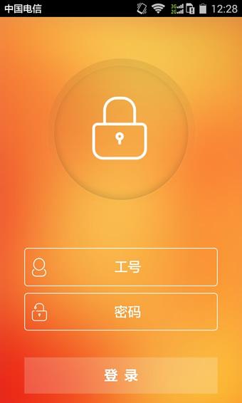 平安口袋e行销iPhone版 v4.54 ios官网版 0