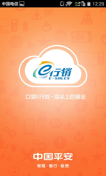 平安口袋e行销iPhone版 v4.54 ios官网版 1