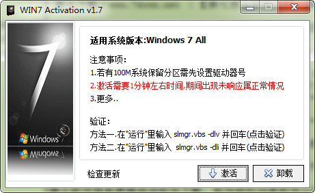 win7 activation