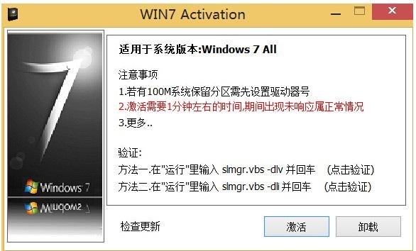 win7 activation简体中文免费版 v1.7 最新官方版 0