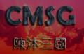 陈沐三国群英传2v1.68 中文版