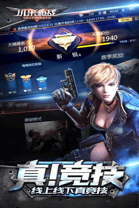 小米枪战手机版 v1.16.18.205972 安卓最新版 2