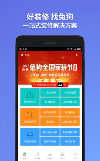 兔狗家装手机版 v3.7.1 安卓版 0