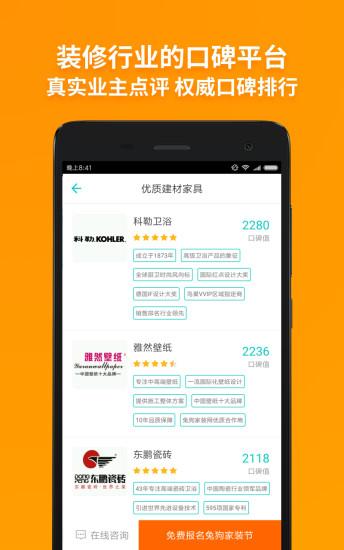 兔狗家装手机版 v3.7.1 安卓版 1