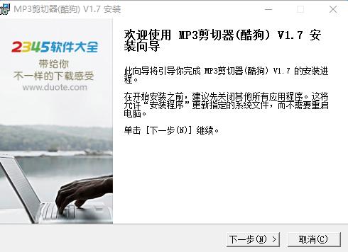 酷狗音乐剪切器 v1.7 官方免费版 0