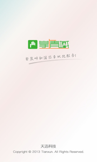 呼和浩特市掌上青城公交 v5.0.0.10 安卓最新版 0