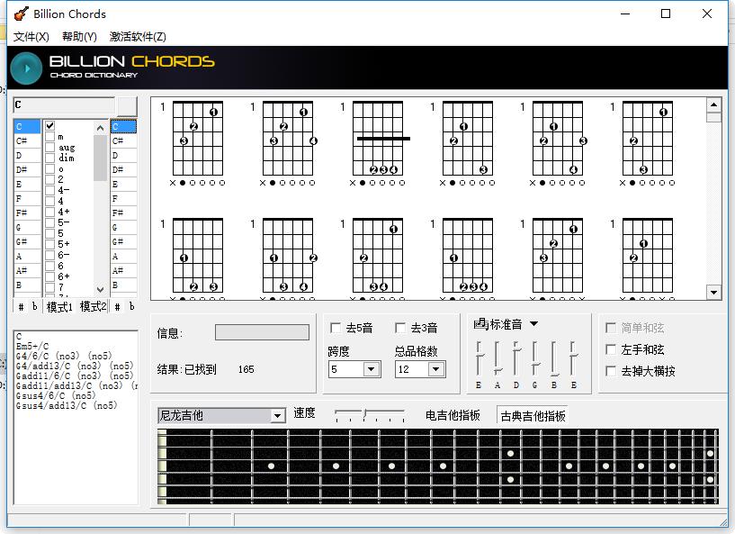 billion chords(吉他和弦查询) v2.0 最新版 0