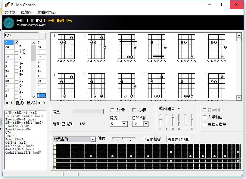 billion chords绿色版下载