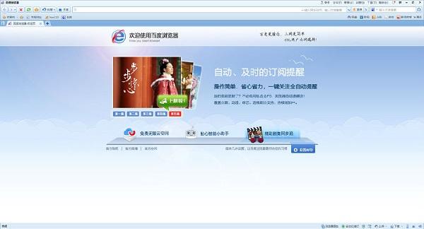 百度浏览器2012年版 免费版 0