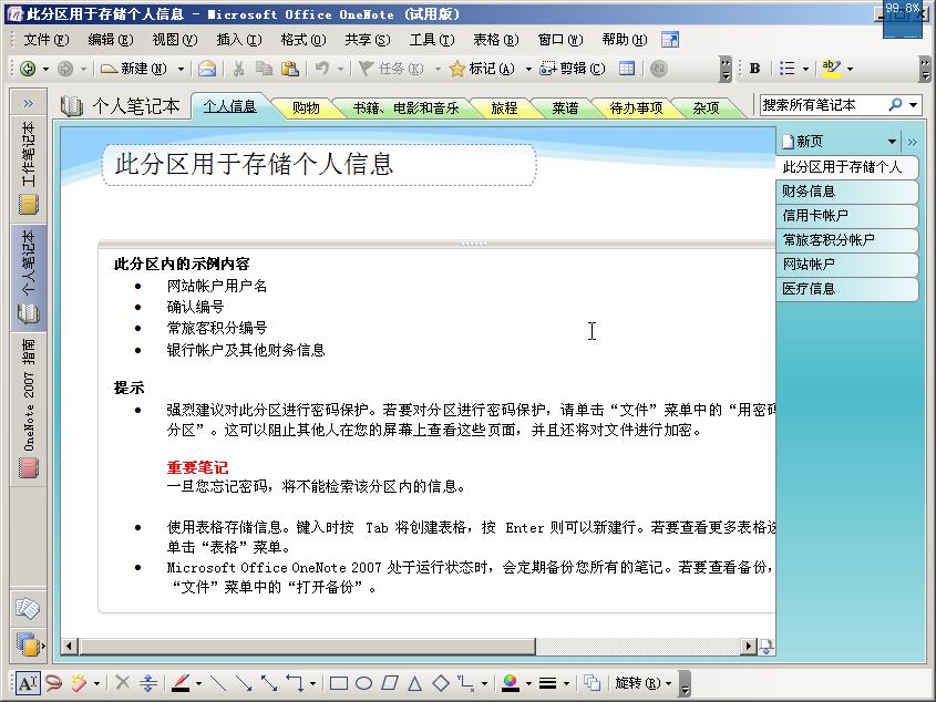 onenote 2007 便携版 官网安装版 0