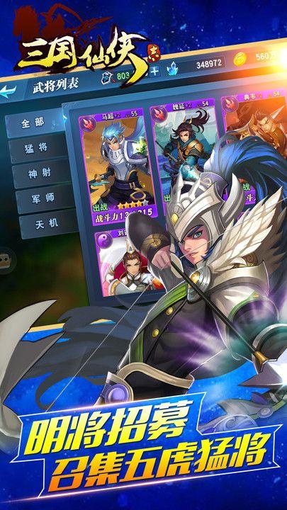 三国仙侠志游戏 v1.0.6 安卓版 4