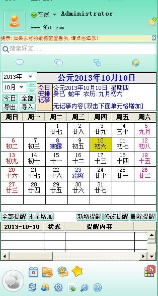飞秋2018官方版