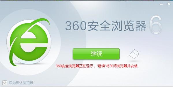 360�g�[器6.0官方