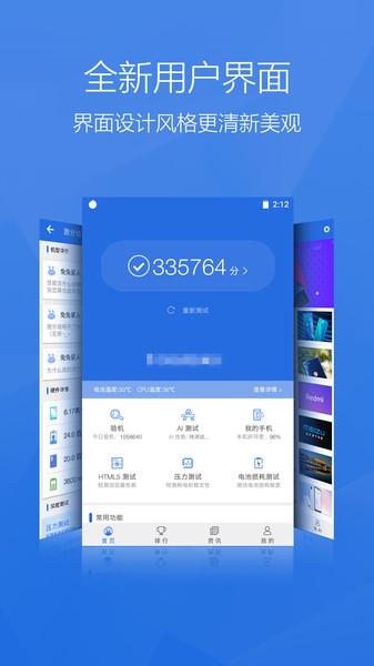 安兔兔評測手機版 v8.0.8 安卓最新版 0