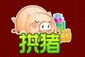 拱猪游戏单机版