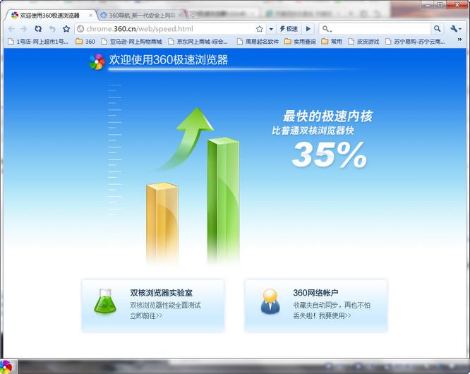 360极速浏览器mac版