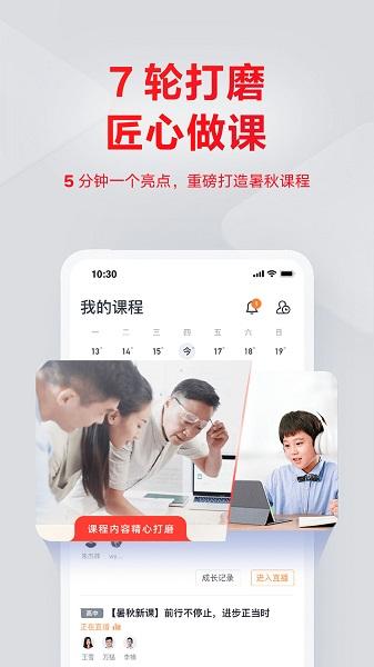 有道精品课IOS版 v5.2.0 iPhone版 0