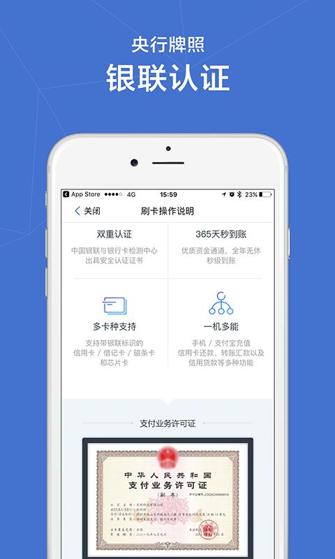 乐刷商务版app