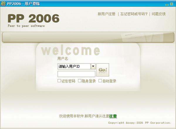 pp2006点点通