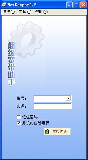 netkeeper(�o��W�j共享�件) v2.5 校�@版 0