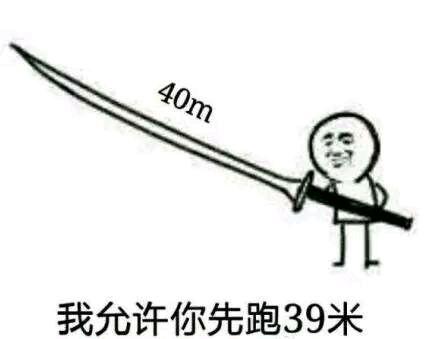 四十米长刀砍人表情琅琊梅长苏榜表情包图片