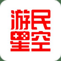 游民星空appv5.13.32 安卓官方版