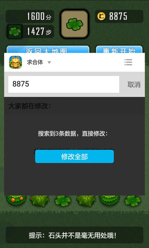 八门神器app