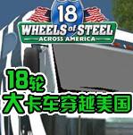 18轮大卡车穿越美国汉化版