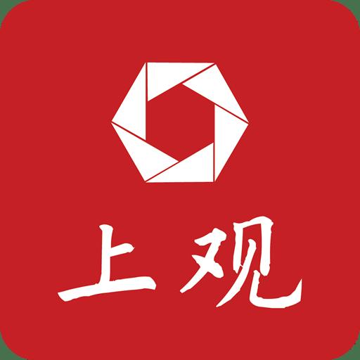 上观新闻手机版v7.5.1 安卓最新版