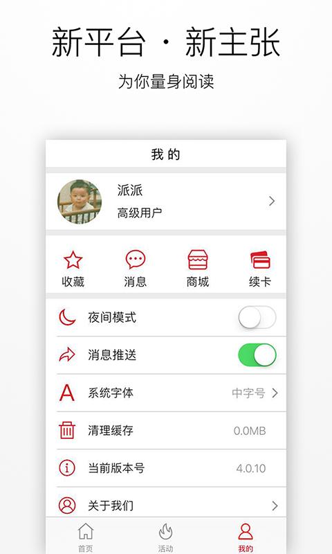 上观新闻手机版 v7.5.1 安卓最新版 0