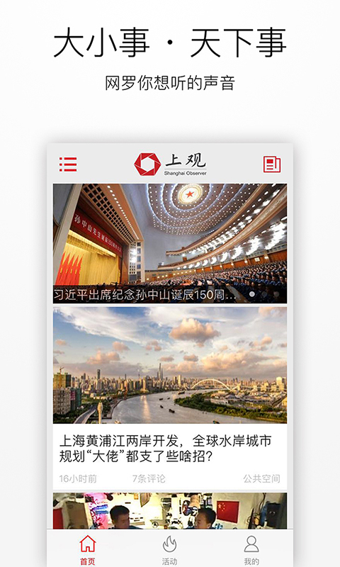 上观新闻手机版 v7.5.1 安卓最新版 2