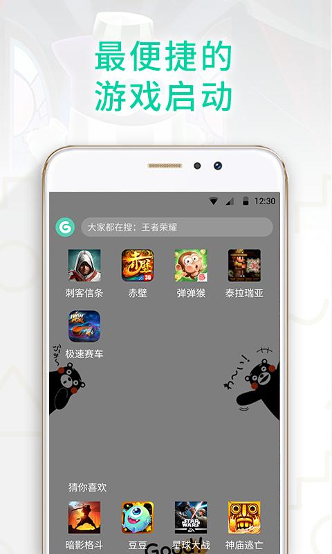 GG大玩家苹果版 v4.4.8360 iPhone版 0