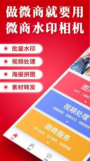 微商水印相机app