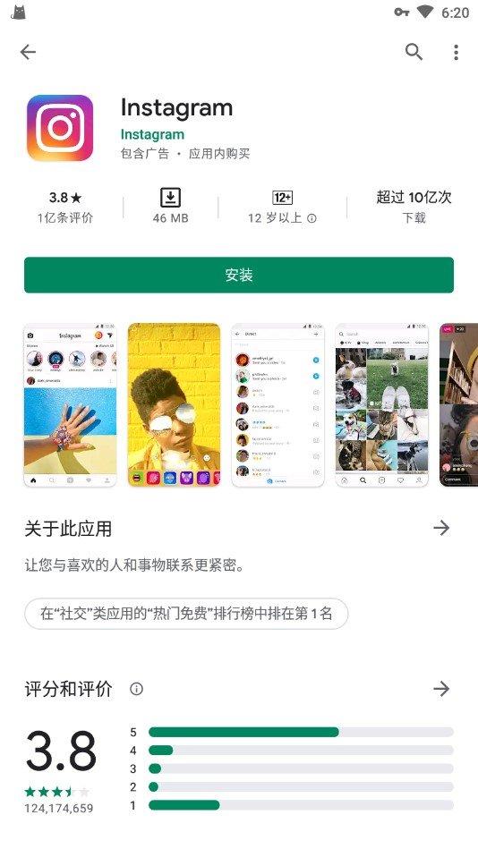 谷歌商店(Google Play Store) v27.1.16 安卓最新版 0