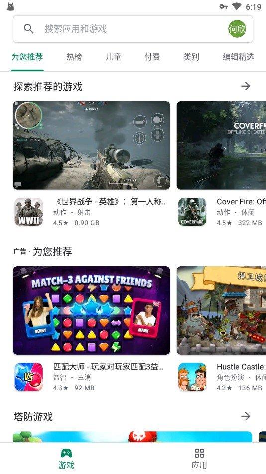 谷歌商店(Google Play Store) v27.1.16 安卓最新版 2