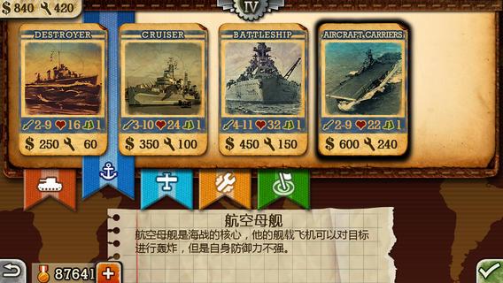世界征服者2中文版